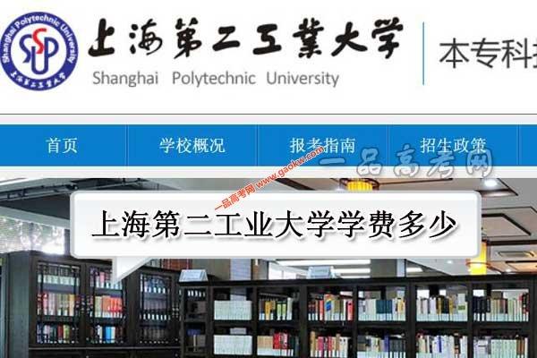 上海第二工业大学学费多少