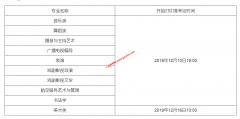 贵州2020年艺术类专业统考准考证打印时间:2019年12月10日开始