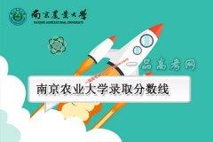南京农业大学2019年录取分数线(附2017-2018年分数线)