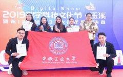 安徽工业大学学子在全国三维数字化创新设计大赛总决赛中获佳绩 获一、二、三等奖