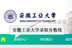 安徽工业大学2020年录取分数线(附2017-2019年分数线)