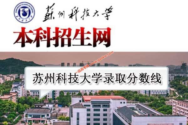 苏州科技大学录取分数线