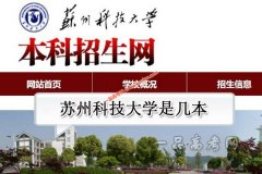 苏州科技大学是几本