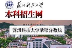 苏州科技大学2019年录取分数线(附2017-2018年分数线)
