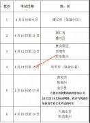 贵州2020年高考体育专业考试时间安排