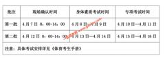 四川2020年体育类专业统考考试时间安排