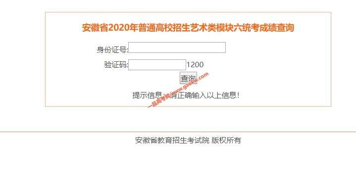 2020年安徽省普通高校招生艺术类专业统考模块二、模块三、模块四、模块六成绩查询入口
