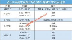 天津2020年新高考考试时间