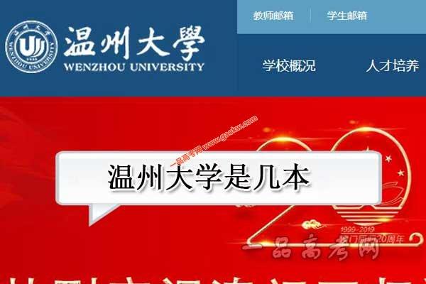 温州大学是几本