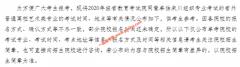 2020年省外高校艺术类专业来四川单独组织专业考试设点安排表