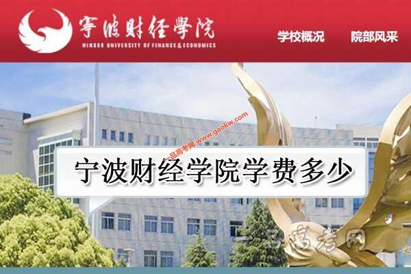 宁波财经学院几本图片