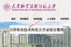 天津职业技术师范大学2020年录取分数线(附2017-2020年分数线)