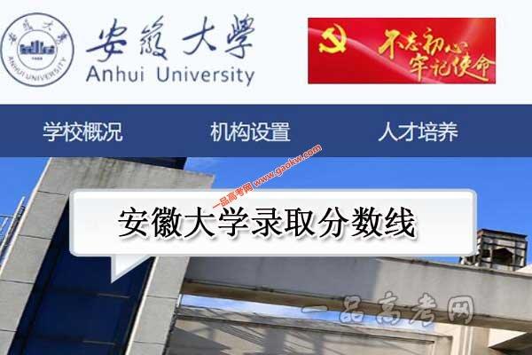 安徽大学录取分数线