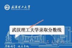 武汉理工大学2019年录取分数线(附2017-2018年分数线)