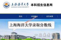 上海海洋大学2020年录取分数线(附2017-2019年分数线)