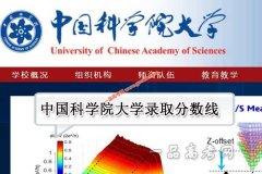 中国科学院大学2019年录取分数线(附2017-2018年分数线)