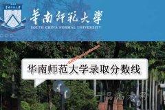 华南师范大学2020年录取分数线(附2017-2019年分数线)