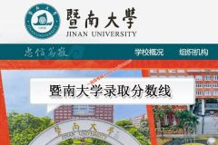 暨南大学2020年录取分数线(附2017-2020年分数线)