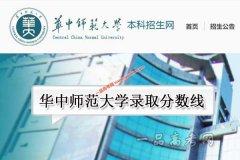 华中师范大学2020年录取分数线(附2017-201