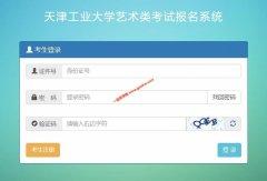 天津工业大学2020年艺术类专业考试网上报名系统