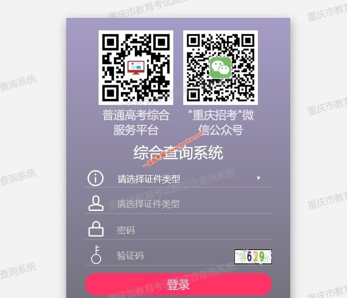 重庆市2020年普通高等学校招生艺术类专业考试成绩查询入口