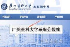 广州医科大学2020年录取分数线(附2017-201