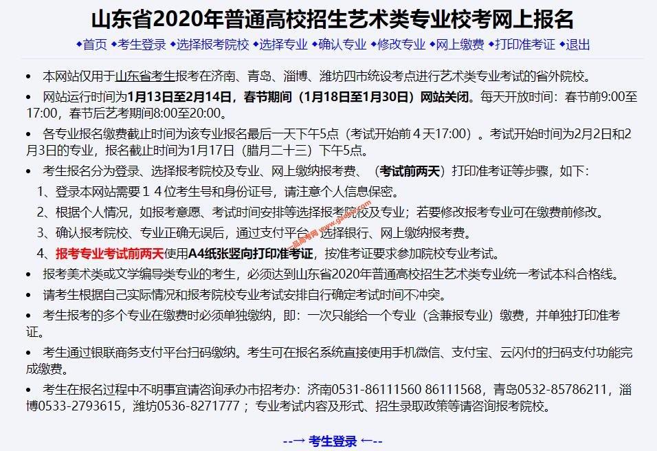 山东省2020年普通高校招生艺术类专业校考网上报名系统