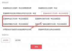 广东2020年美术术科和广播电视编导术科统考成绩查询方式及入口