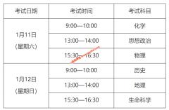 上海2020年1月高中学业水平合格性考试1月11日至12日举行