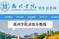 惠州学院2019年录取分数线(附2017-2018年分数线)