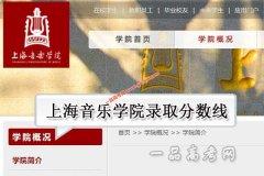 上海音乐学院2020年录取分数线(附2017-2019年分数线)