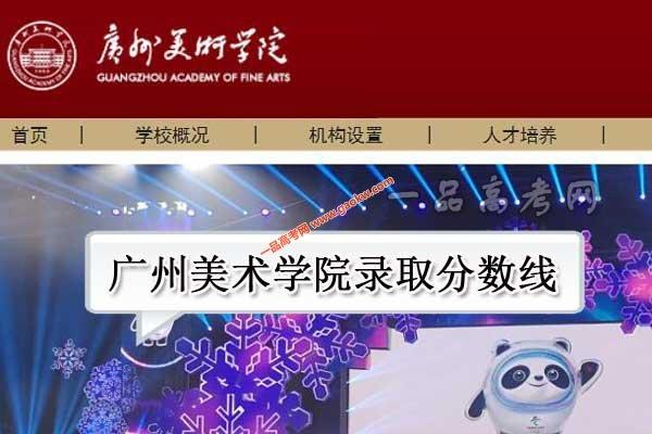 广州美术学院录取分数线