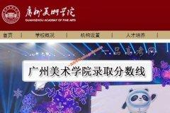 广州美术学院2020年录取分数线(附2017-2019年分数线)
