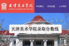 天津美术学院2020年录取分数线(附2017-2020年分数线)
