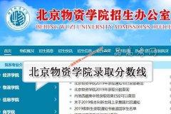 北京物资学院2020录取分数线(附2017-2019