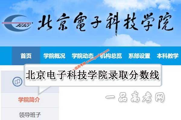 北京电子科技学院录取分数线