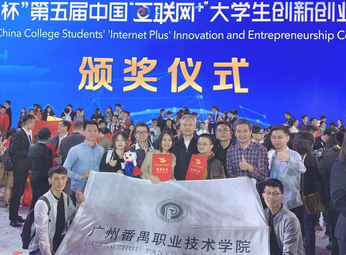 """广州番禺职业技术学院获中国""""互联网+""""大学生创新创业大赛金奖"""