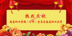 南昌职业学院(本科)更名为南昌职业大学