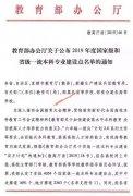 中央民族大学获批建设12个首批国家级一流本科专业 4个专业北京市
