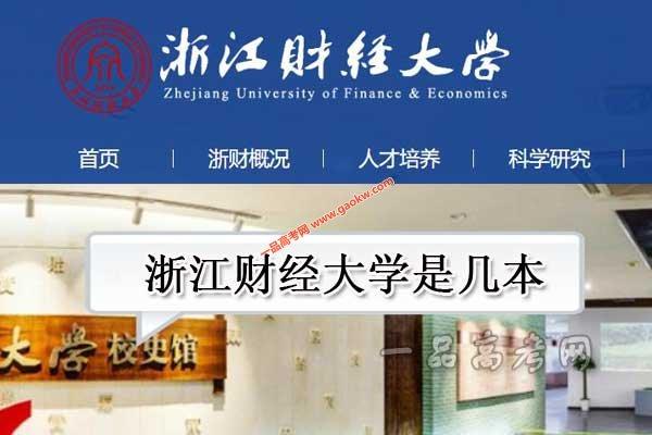 浙江财经大学是几本