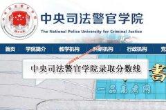 中央司法警官学院2019年录取分数线(附2017-2018年分数线)