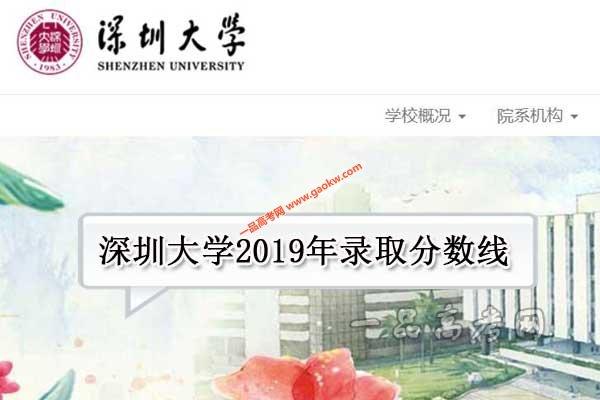深圳大学录取分数线