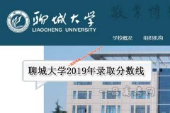 聊城大学2020年录取分数线(附2017-2019年分数线)