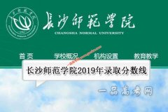 长沙师范学院2020年录取分数线(附2017-201