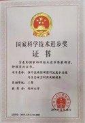 郑州大学水污染治理团队获2019年国家科技进步奖二等奖