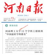 """河南理工大学11个学科上榜软科""""中国最好学科排名"""""""