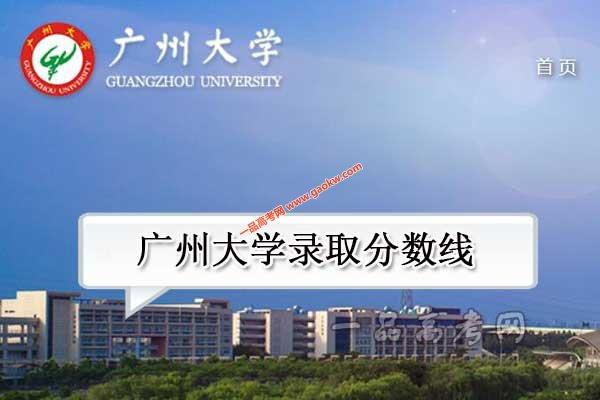 广州大学录取分数线