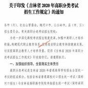 吉林省2020年高职分类考试招生工作规定