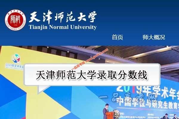 天津师范大学录取分数线