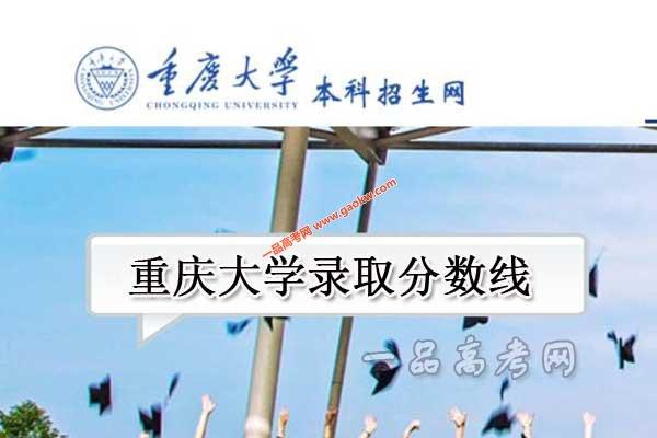 重庆大学录取分数线
